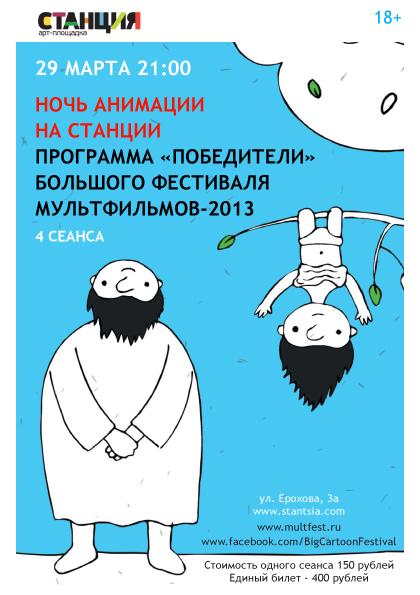 Stantsia_2014_image