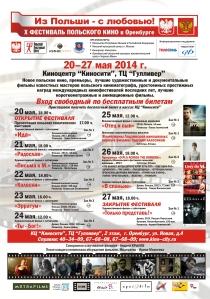 X Festiwal Polskiego Kina w Orenburgu